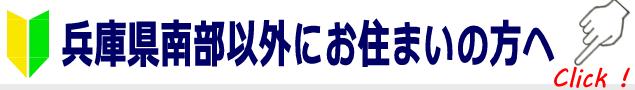 兵庫県南部以外にお住まいの方へ